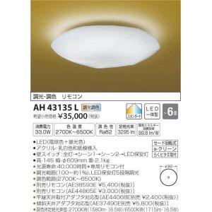 【コイズミ照明 KOIZUMI】LEDシーリング AH43135L