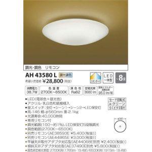 【コイズミ照明 KOIZUMI】LEDシーリング AH43580L
