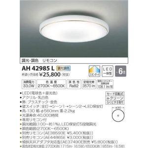 【コイズミ照明 KOIZUMI】LEDシーリング AH42985L