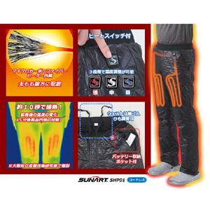 【クマガイ電工 SUNART】直暖パン あったかパンツ Sサイズ SHP-01(S)