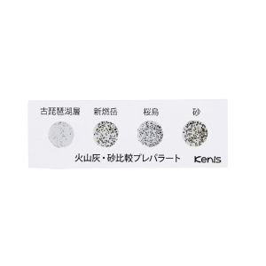 【ケニス KENIS】火山灰・砂比較プレパラート HP-6(6枚組) 1-156-940