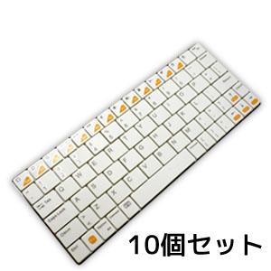 【パイナップル】【会社の備品にも役立つ!】ブルートゥース Bluetooth キーボード 英語配列 80キー ホワイト ×10個セット