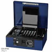 【カール事務器】キャッシュボックス ブルー A4書類収納可能 CB-8760-B