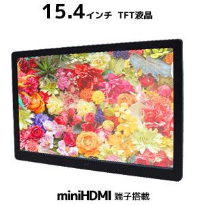 【輸入特価アウトレット】デジタルフォトフレーム 15.4インチ 動画 miniHDMI オート再生 ループ タイマー機能 盗難防止カバー