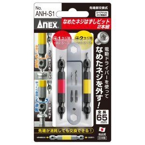 メール便3個まで対象商品 納期: 取寄品 キャンセル不可 出荷:約9-13日 土日祝除く 兼古製作所 新色追加して再販 ショッピング 2本組 アネックス ANH-S1 全長65mm M2.5~5ネジ用 なめたネジはずしビット Anex