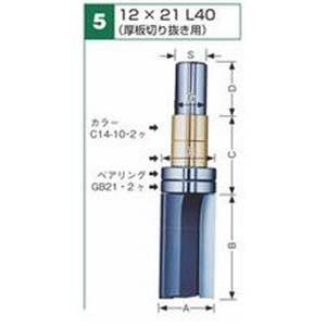 【大見工業 大日商】コーナービット ガイドベアリング付ストレート 12×21 L40 GL40