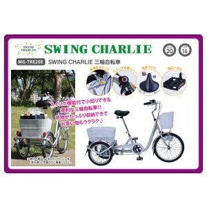 送料無料!!【ミムゴ】SWING CHARLIE 20インチ 三輪自転車 シルバー MG-TRE20E【メーカー直送・代引不可】【smtb-u】