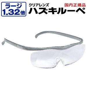 直営ストア 送料無料 ハズキ Hazuki Company ハズキルーペ ラージ 送料無料限定セール中 クリアレンズ 1.32倍 smtb-u Japan in Made ブルーライトカット チタンカラー 正規品保証付