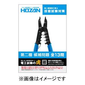 送料無料!!【ホーザン HOZAN】ホーザン 電気工事士技能試験 工具セット ハンドブック付き 2020年対応 DK-26【smtb-u】