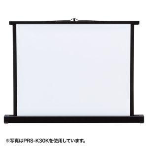 【サンワサプライ SANWA SUPPLY】プロジェクタースクリーン (机上式) PRS-K50K