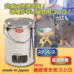 【モキ製作所 MOKI】無煙焚き火コンロ 809629