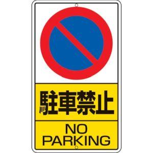 納期: 取寄品 大放出セール キャンセル不可 出荷:約7-11日 土日祝除く ユニット 構内標識 306-21 680×400 今季も再入荷 駐車禁止 UNIT 鉄板製
