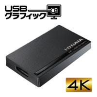 【アイ・オー・データ(IODATA)】4K対応USBグラフィックアダプター DisplayPort端子対応モデル USB-4K/DP