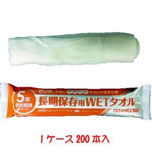 【小津産業】セリオ 長期保存用WETタオル 580×235 1ケース(200本入) 8-6563-01 103945