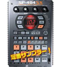 送料無料!!【ローランド(Roland)】コンパクトサンプラー SP-404SX 【smtb-u】