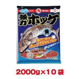 【マルキユー マルキュー】マルキユー マルキュー 強力ホッケ 2000g ×10袋 【1ケース】 海釣り ホッケ