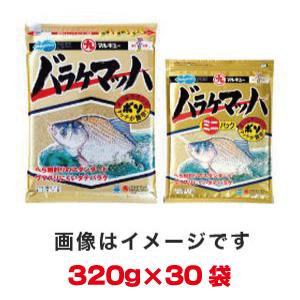 【マルキユー マルキュー】マルキユー マルキュー バラケマッハミニ 320g×30袋 【1ケース】 ヘラブナ へら鮒