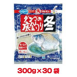 【マルキユー マルキュー】マルキユー マルキュー ダンゴの底釣り冬 300g×30袋 【1ケース】 ヘラブナ へら鮒