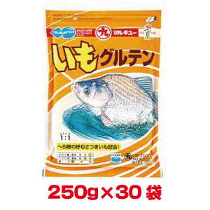 【マルキユー マルキュー】マルキユー マルキュー いもグルテン 250g×30袋 【1ケース】 ヘラブナ へら鮒