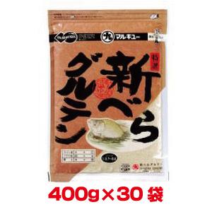 【マルキユー マルキュー】新べらグルテン 400g×30袋 【1ケース】