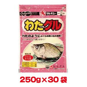 【マルキユー マルキュー】マルキユー マルキュー わたグル 250g×30袋 1ケース ヘラブナ へら鮒
