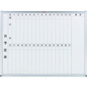 送料無料!!【トラスコ中山 TRUSCO】スチール製ホワイトボード 月予定表・縦 900×1200 GL-212 メーカー直送 代引不可【smtb-u】