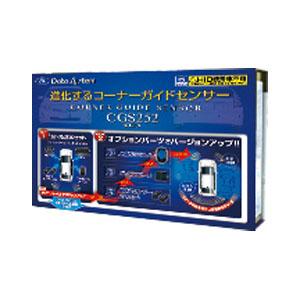 【データシステム Datasystem】データシステム コーナーガイドセンサー スピーカーセット CGS252-S
