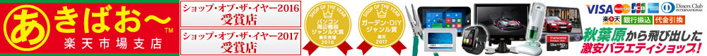 あきばお〜楽天市場支店:DVD-R・ブルーレイ・SDカードそのたパソコン周辺機器