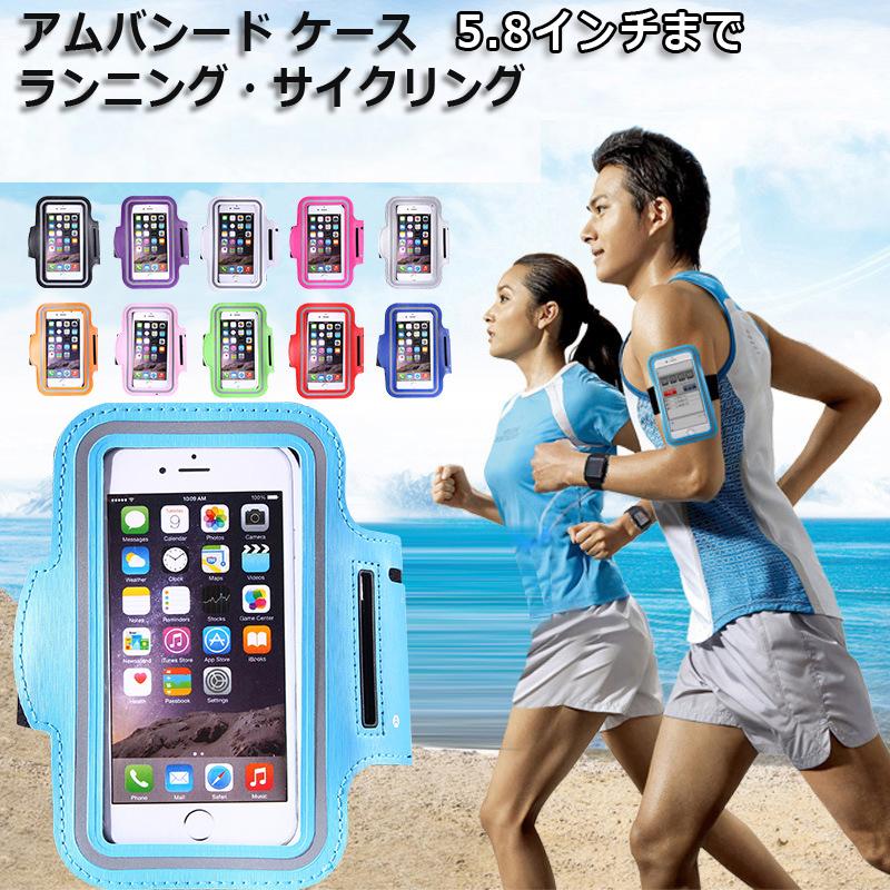 アーム 公式通販 ホルダー ポーチ iphone6s plus ケース アームバンド (人気激安) ランニング タッチ操作 ウォーキング トレーニング iPhone4 5s 運動 s4 Galaxy 6 6s s5 スポーツ sc-04E