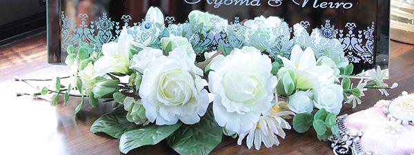 ウェルカム ミニボードにオススメ ウェルカムボード用 ストア オプション装飾花 白バラ ウェディング 25%OFF ミニタイプ 結婚式