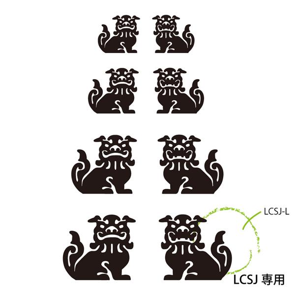 lcsj-01 表札専用 Lシーサーワンポイント追加オプション