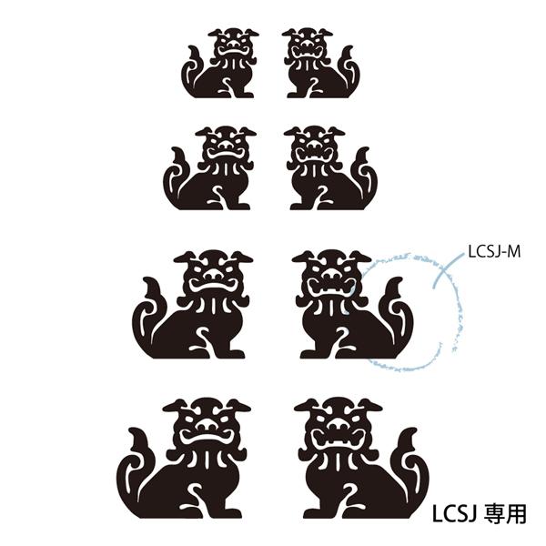 lcsj-01 表札専用 Mシーサーワンポイント追加オプション