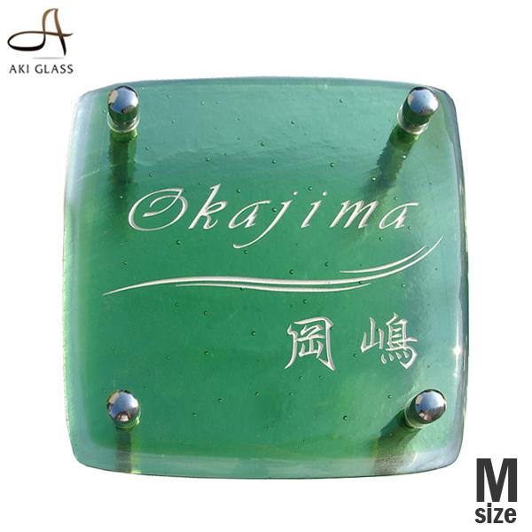 表札 かわいい 緑 グリーン ガラス表札 ガラスネーム プレート 表札 オシャレ アイアン
