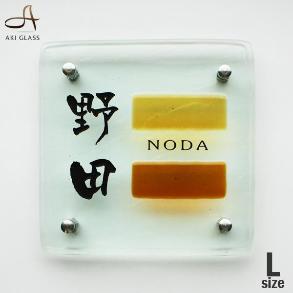 【送料無料】橙色トーンのガラスパーツ付き 手作りガラス表札 正方形