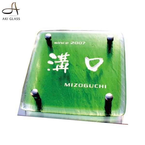 グリーンガラス 手作りガラス表札 正方形 ひょうさつ hf-green 約155×155mm 手作り ガラス 表札 格安 【smtb-kd】10P05Dec15ネーム プレート 表札 オシャレ アイアン