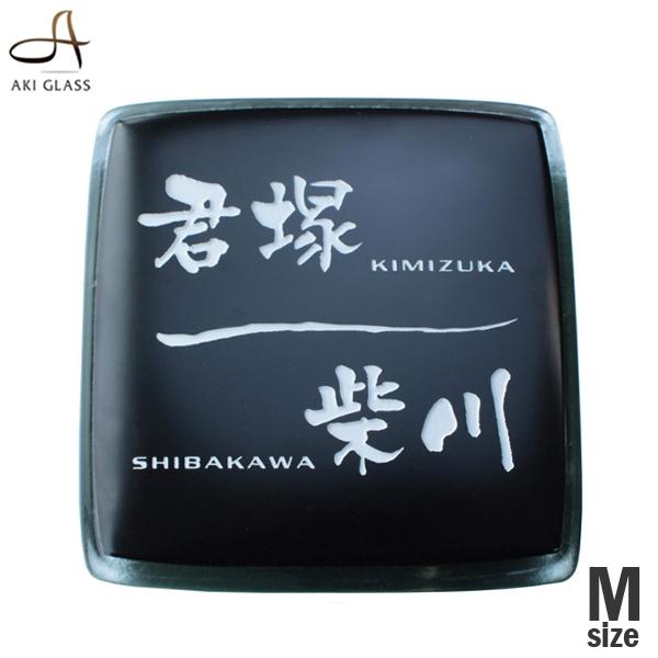 【二世帯表札】モダン 黒 ガラス