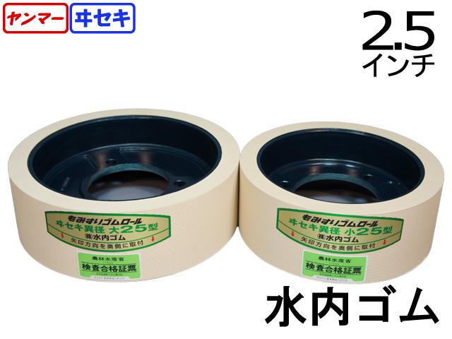 水内ゴム もみすりロール ヰセキ異径25 白ロールセット(大・小)