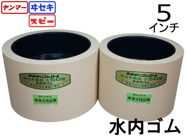 水内ゴム もみすりロール ヰセキ異径50 白ロールセット(大・小)