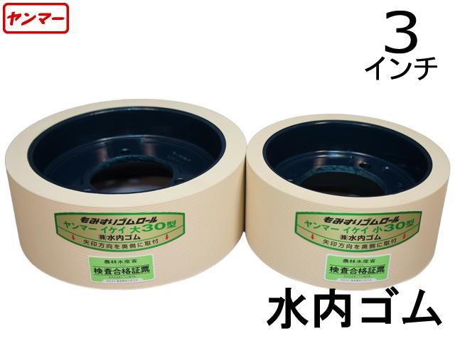 水内ゴム もみすりロール ヤンマー異径30手動用 白ロールセット(大・小)