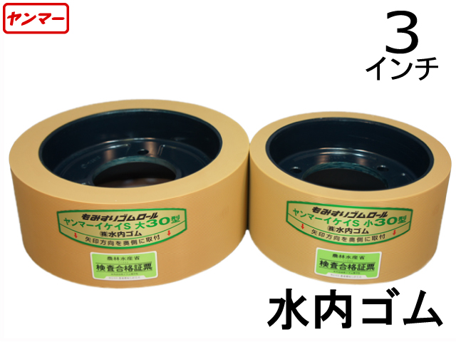 水内ゴム もみすりロール ヤンマー異径30自動用 Sロールセット(大・小)