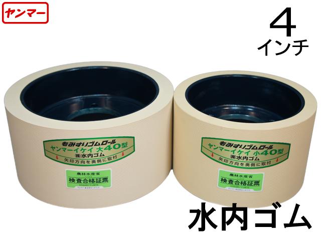 水内ゴム もみすりロール ヤンマー異径40手動用 白ロールセット(大・小)