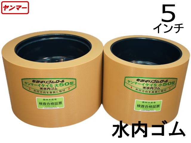 水内ゴム もみすりロール ヤンマー異径50自動用 Sロールセット(大・小)
