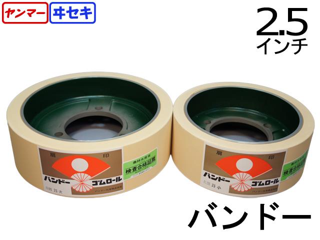 バンドー もみすりロール ヰセキ異径25 ホワイトロールセット(大・小)