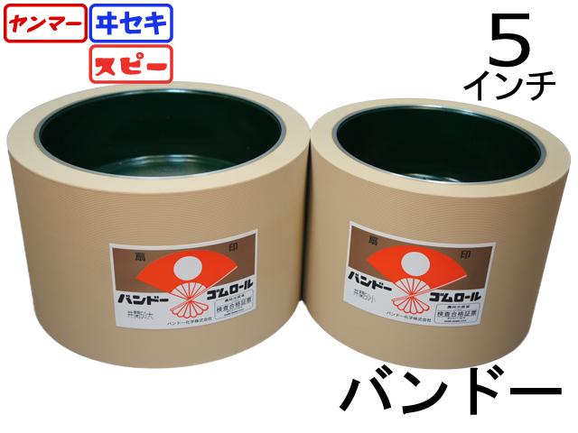 もみすりロール ホワイトロールセット(大・小) ヰセキ異径50 バンドー