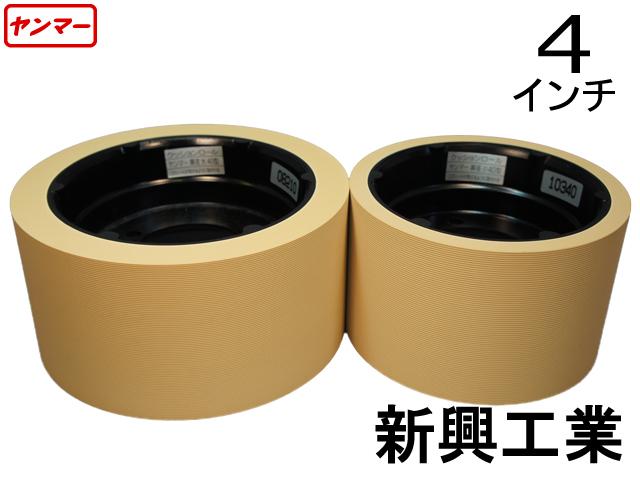 新興工業 もみすりロール ヤンマー異径40手動用 クッションロールセット(大・小)