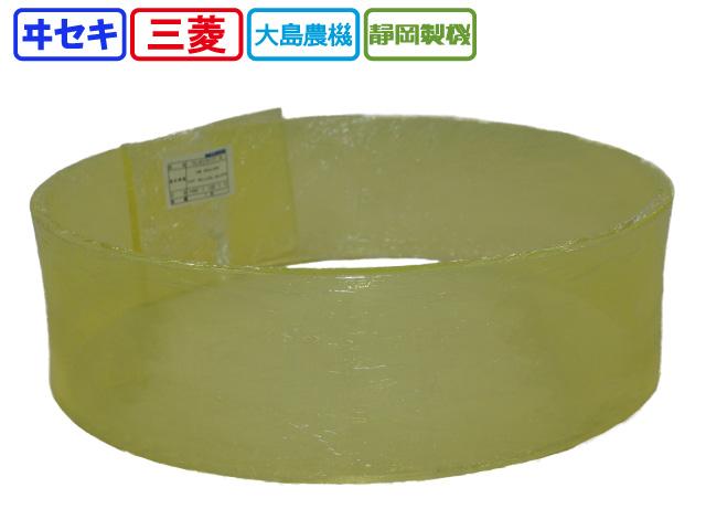 ジェット式籾摺り機用もみすりライナー ブランド品 お気にいる 1235×120×8