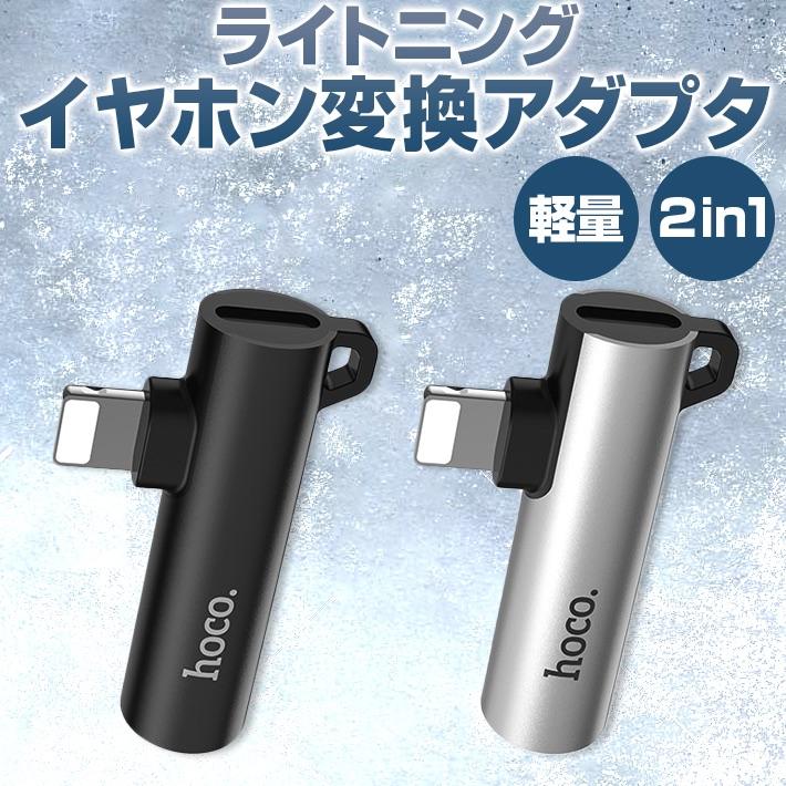iPhone 7/7 plus / X /8/8 plus 3.5mm端子 イヤホン 変換アダプタ 2 in 1 Lightningアダプタ 充電しながら音楽を聴ける オーディオ イヤホン 変換  音楽/充電/通話/ データ転送