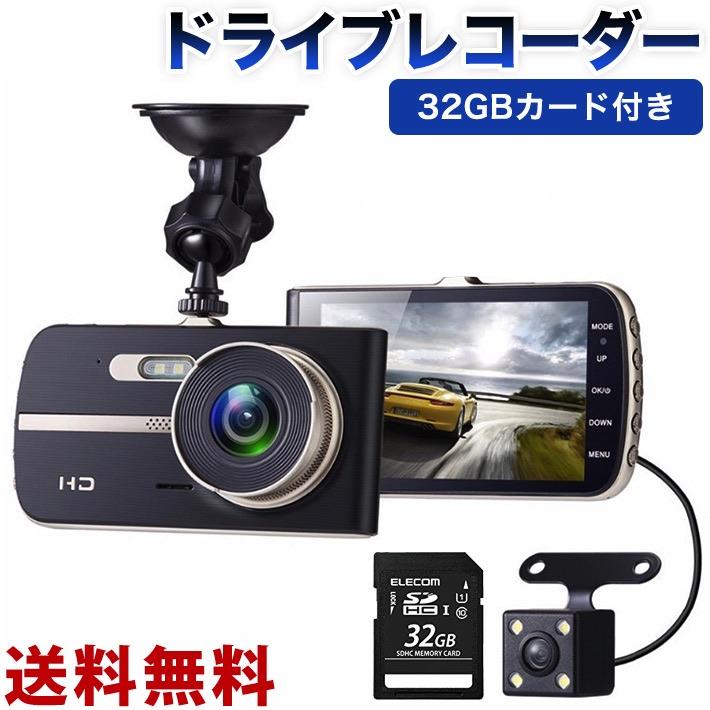 2020版 ドライブレコーダー 前後カメラ 32GBカード付き 1296Pフル 1800万画素 デュアルドライブレコーダー 170°広視野角 4.0IPSインチ液晶 SONYセンサー/レンズ 駐車監視 車のカメラ 常時/衝撃録画 動体検知 高速起動 G-Sensor WDR ADAS カーレコーダー日本語説明書付属