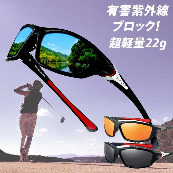 UV400カット 超軽量 ユニセックス セール特価 送料無料 スポーツサングラス偏光レンズ メンズ 超軽量22g UV400 紫外線をカット スポーツサングラス 箱付き 自転車 TR90 ランニング 野球 ドライブ テニス ゴルフ スキー 定番から日本未入荷 釣り