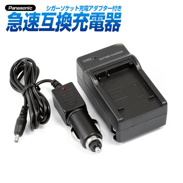 VW-VBK180 VW-VBK360 USB 急速互換充電器 送料無料 Panasonic パナソニック 用 VW-VBT190 VW-VBT380 ディスカウント VW-VBK360-K 人気海外一番 車用 VW-VBK180-K